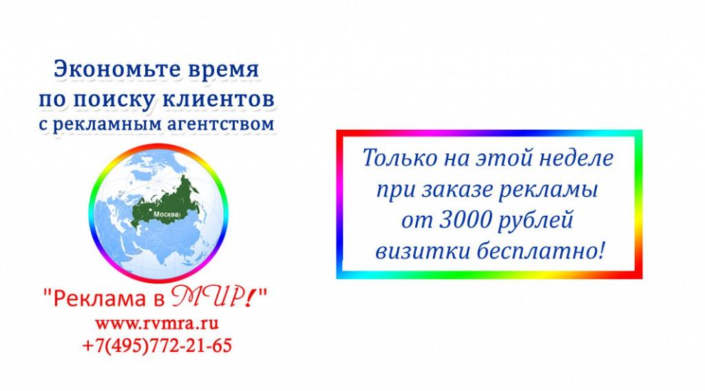 Реклама в Мир! +7(495)772-21-65