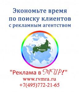 Реклама в Мир!